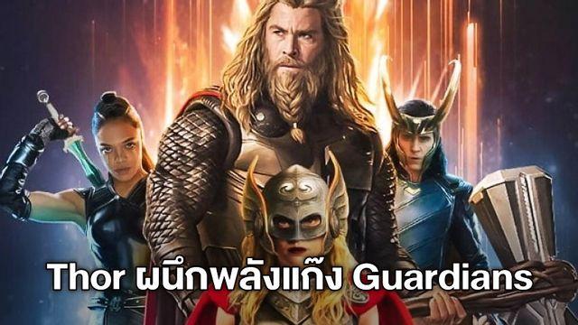 """Thor"" ผนึกพลัง ""Guardians of the Galaxy"" บนโปสเตอร์ฉบับแฟนเมด"