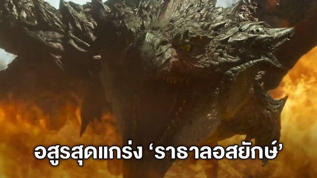 """สยายปีก! ราธาลอสยักษ์ ราชาแห่งฟากฟ้าในโลกของ """"Monster Hunter"""""""