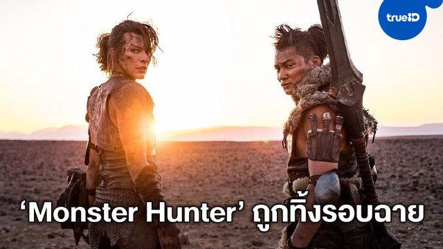 """""""Monster Hunter"""" ถูกถอดรอบฉายที่เมืองจีน เพราะฉากเหยียด 10 วินาที"""