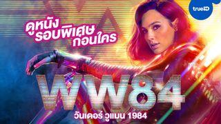 """[กิจกรรม] ประกาศรายชื่อผู้ได้รับบัตรชมหนังบู๊ทรงพลัง """"Wonder Woman 1984"""""""