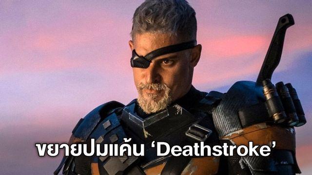 ปมแค้น Deathstroke เวอร์ชั่นหนัง ยืนยันวายร้ายสำคัญของ Batman เบน เอฟเฟล็ก