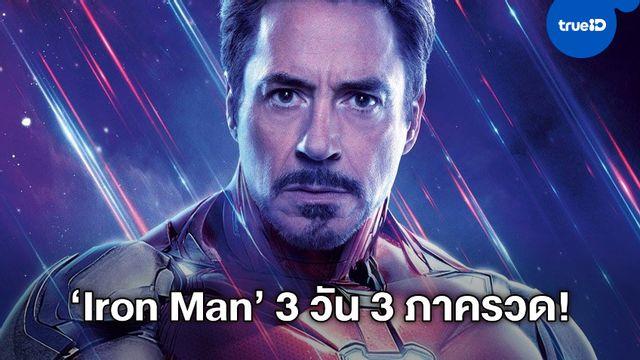 """MONO29 จัดให้! ส่งแพ็คหนังสุดมันส์ """"Iron Man"""" สามวัน-สามภาครวด"""