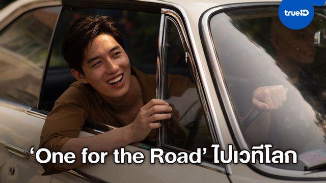 """One for the Road"" ไปเทศกาลหนังซันแดนซ์ 2021 พ่วงชิงรางวัลใหญ่"