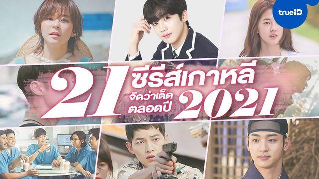 ซีรีส์เกาหลีใหม่ 2021 พรีวิวเด็ด 21 เรื่องน่าดู เตรียมเกาะจอรอดูตลอดทั้งปี