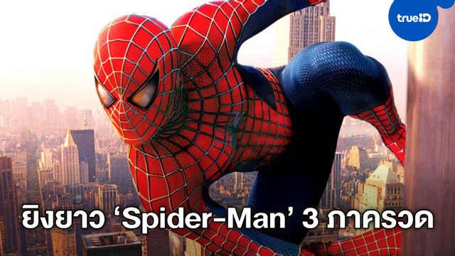"MONO29 จัดเต็มแพ็คหนัง ""Spider-Man"" ยิงใยไต่ตึกสุดสัปดาห์ 3 ภาครวด"