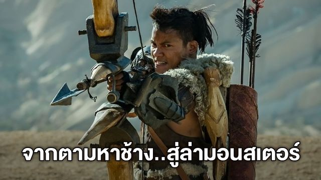 """เส้นทางชีวิต จา พนม จากนักแสดงไทย สู่ดาราดังระดับโลกใน """"Monster Hunter"""""""