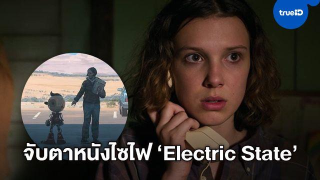 """พี่น้องรุสโซ่ จับมือ มิลลี บ็อบบี บราวน์ ปั้นหนังไซไฟ """"The Electric State"""""""