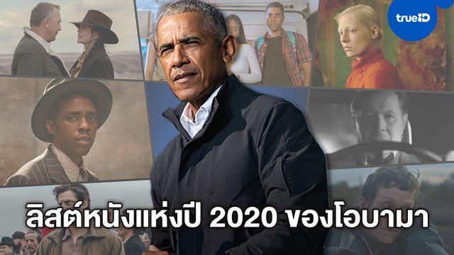 บารัค โอบามา ปล่อยลิสต์หนังที่ชอบในปี 2020 ร่ำลือชี้ชะตาไปถึงออสการ์