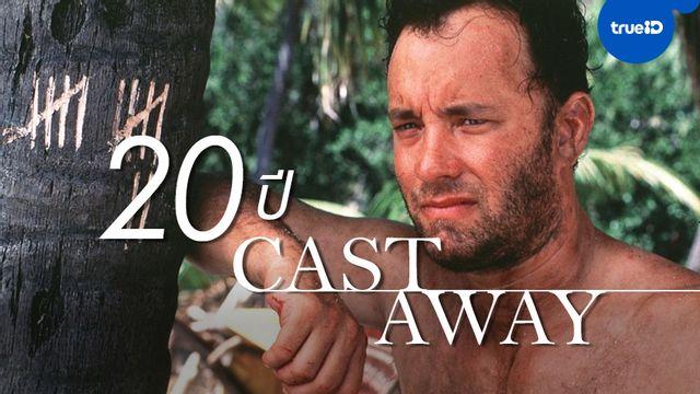 """20 ปีหนังในตำนาน """"Cast Away"""" ชายแสนเดียวดาย..กับลูกบอลของเขา"""