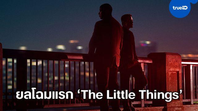 """คดีนี้สืบลึก! 3 ดาราออสการ์ประชันเข้ม """"The Little Things"""" เผยโฉมแล้ว"""