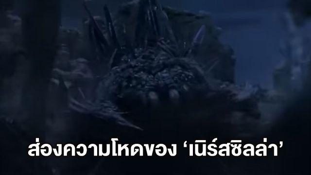 """เปิดความโหดของ เนิร์สซิลล่า มอนสเตอร์อสรพิษแห่งโลก """"Monster Hunter"""""""