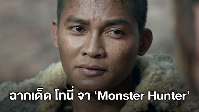 """Monster Hunter"" จัดชุดใหญ่ ปล่อยฉากสุดมันส์-โดดเด่นของ โทนี่ จา"