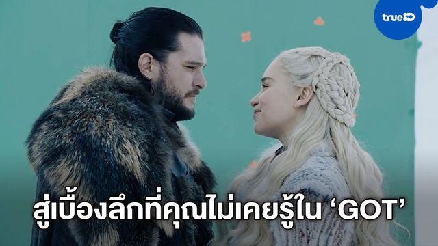"""จากตำนานซีรีส์สู่สารคดียิ่งใหญ่ """"Game of Thrones: The Last Watch"""""""