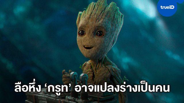 """ความเป็นไปได้ กรูท อาจกลายร่างเป็นมนุษย์ใน """"Thor: Love And Thunder"""""""