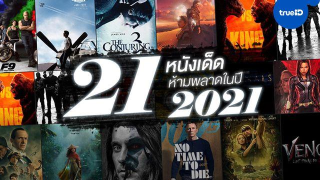 21 หนังใหม่ปี 2021 พรีวิวเด็ด-น่าดูทุกเรื่อง บ็อกซ์บัสเตอร์จะมาถล่มโควิด!