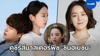 """ดูซีรีส์เกาหลีออนไลน์ 2 เรื่องดังของ """"ชินฮเยซอน"""" นางเอกตัวแม่กระชากเรตติ้ง"""