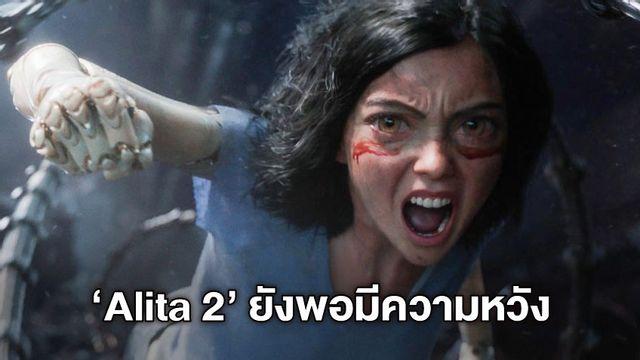 """Alita 2"" ยังพอมีหวัง ผู้กำกับเผยอะไรก็เกิดขึ้นได้ แม้อาจไม่ได้ฉายในโรงหนัง"