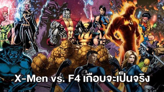 หนัง X-Men จับมือ Fantastic Four ของอดีตค่ายฟ็อกซ์ เกือบได้สร้างแล้ว