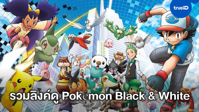 รวมลิงค์ดู Pokémon Black & White ปี 14 - 16 ดูออนไลน์ทุกตอน ได้ที่นี่!
