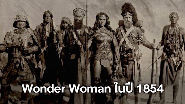 เทพีนักรบ Wonder Woman ในปี 1854 ไดอาน่าในโลกอื่นฉบับ แซ็ค สไนเดอร์