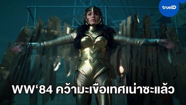 """Wonder Woman 1984"" เสียตราการันตี คะแนนลด-ได้มะเขือเทศเน่า"