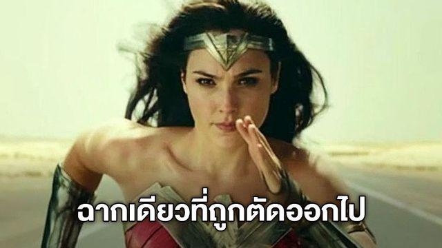 """เผื่อคุณอยากรู้! เฉลยฉากเดียวที่ถูกตัดออกไปจาก """"Wonder Woman 1984"""""""