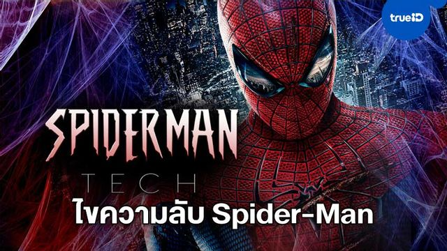 ถอดรหัสชีวภาพเพื่อไขความลับความแข็งแกร่งของ Spider-Man ในสารคดี Spider-Man Tech