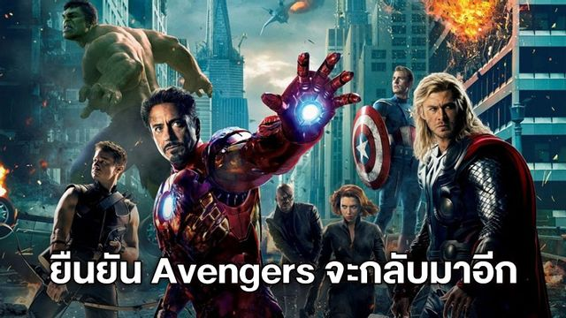 อเวนเจอร์สรวมพลัง! เควิน ไฟกี บอกหนังรวมทีม Avengers จะมาอีกในอนาคต