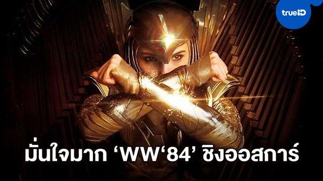 """วอร์เนอร์ฯ ดัน """"Wonder Woman 1984"""" ส่งเข้าชิงออสการ์ทุกสาขารางวัล"""