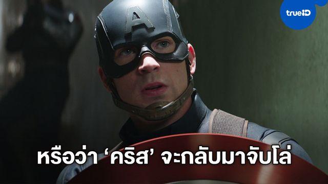 คริส อีแวนส์ เคลื่อนไหวแล้ว หลังมีข่าวอ้างว่ากลับมาเป็น Captain America