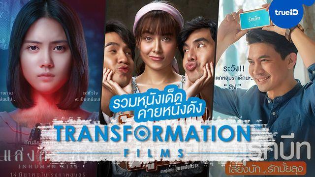 ดูหนังออนไลน์ แพ็คหนังไทยสุดฮิต ครบทุกรสจาก Transformation Films