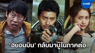 """ฮยอนบิน-อิมยุนอา คอนเฟิร์มกลับมาบู๊ฮาต่อใน """"Confidential Assignment 2"""""""