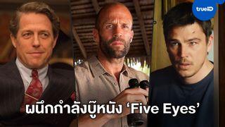 """ฮิวจ์ แกรนท์-จอช ฮาร์ตเน็ตต์ ผสมโรงเล่นหนังบู๊ """"Five Eyes"""" ของ กาย ริชชี่"""