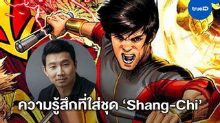 """ซือมู่ หลิน สารภาพน้ำตาเกือบไหล ตอนครั้งแรกที่ได้ใส่ชุด """"Shang-Chi"""""""