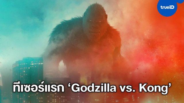 """ใหญ่ปะทะใหญ่! เผยโฉมทีเซอร์แรก """"Godzilla vs. Kong"""" สมการรอคอย"""