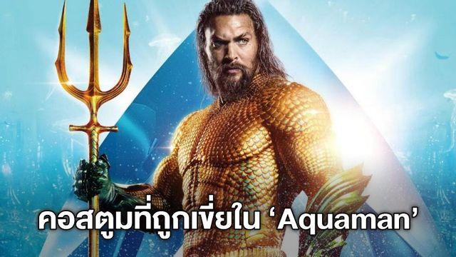 """ชุดที่ไม่ได้ใช้ของพี่ปลา! ส่องภาพคอสตูมที่ไม่ถูกเลือกของ """"Aquaman"""""""