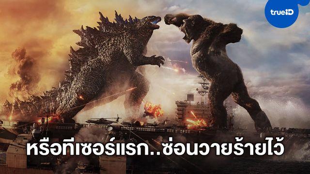 """ไขปริศนาจากทีเซอร์ """"Godzilla vs. Kong"""" แฟนๆ เชื่อวายร้ายตัวจริงซ่อนอยู่"""