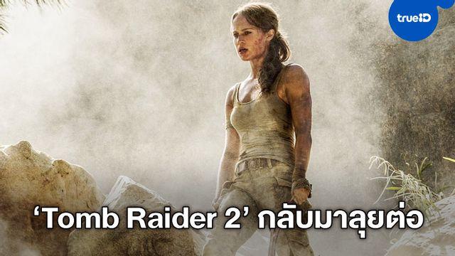 """ภาคต่อ """"Tomb Raider"""" เร่งเครื่อง! ได้ผู้กำกับใหม่กับ ลาร่า ครอฟต์ คนเดิม"""