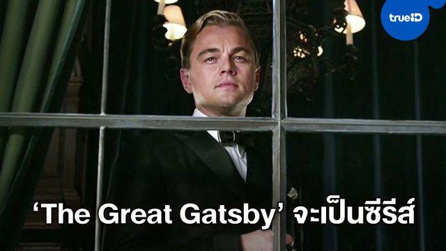 """มิสเตอร์เทพบุตร """"The Great Gatsby"""" กำลังกลายเป็นซีรีส์รักฟอร์มดี"""
