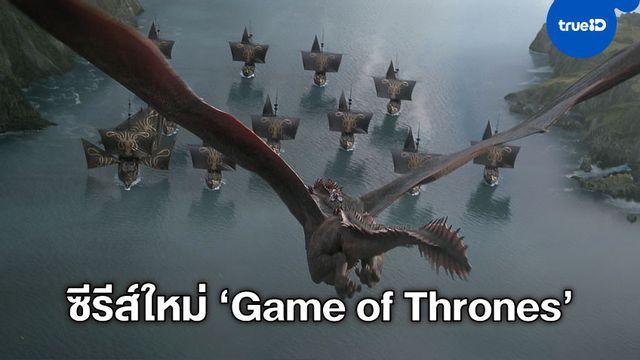 """Game of Thrones"" เตรียมสร้างเป็นซีรีส์เรื่องใหม่ ฉบับการ์ตูนแอนิเมชั่น"