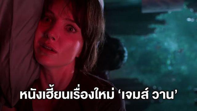 """เจมส์ วาน อัปเดตหนังสยองขวัญเรื่องใหม่ """"MALIGNANT"""" จะฉีกแนวทุกเรื่อง"""