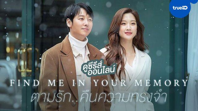 """ดูซีรีส์เกาหลีออนไลน์ """"Find Me in Your Memory ตามรัก..คืนความทรงจำ"""""""