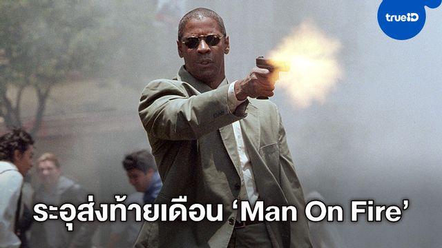 """แชนแนลทรีมูฟวี่ส์ ระอุส่งท้ายเดือนกับ """"Man On Fire คนจริงเผาแค้น"""""""
