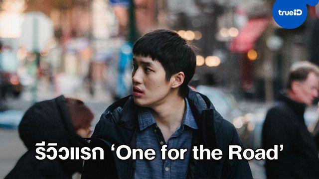 """ส่องคำวิจารณ์แรกจากสื่อนอก หนังไทย """"One for the Road"""" ปล่อยออกมาแล้ว"""