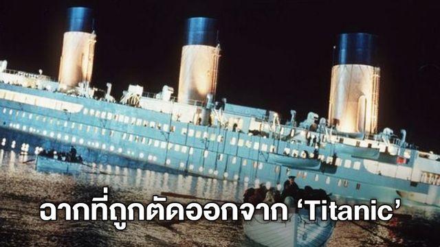 """ฉากที่โดนตัดออกไปใน """"Titanic"""" แท้จริงมีเรืออีกลำที่อยู่ใกล้ แต่ไม่เข้าไปช่วย?"""