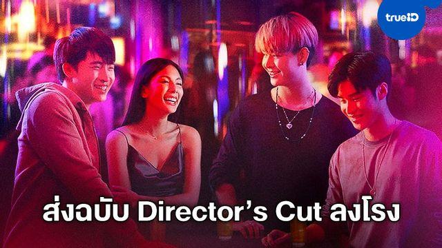 """""""วอน(เธอ)"""" กลับมาวอนรัก ฉบับพิเศษ Director's Cut เพิ่มเติมรัก 4 มุมมอง"""
