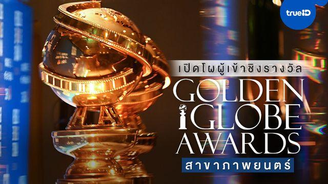 Golden Globes 2021 สรุปรายชื่อหนังเข้าชิง ลูกโลกทองคำ ครั้งที่ 78