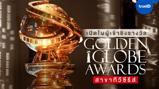 Golden Globes 2021 สรุปผู้เข้าชิงลูกโลกทองคำ ครั้งที่ 78 ประเภททีวีซีรีส์