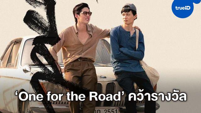 """One for the Road"" หนังไทยเรื่องแรก คว้ารางวัลจากเทศกาลหนังซันแดนซ์"