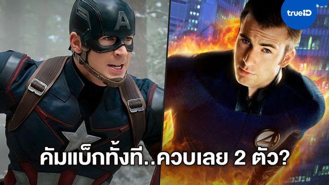 """ลือสนั่น! คริส อีแวนส์ อาจกลับมาเล่น 2 บทบาทในภาคต่อ """"Doctor Strange 2"""""""